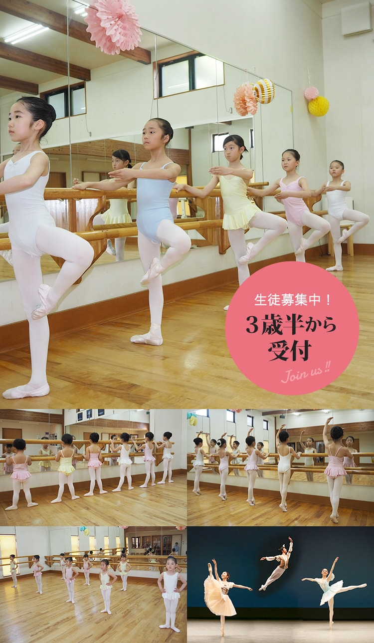長谷川バレエスタジオ